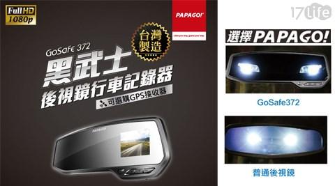 只要2,940元即可享有【PAPAGO!】原價6,990元GoSafe 372黑武士 後視鏡行車記錄器+16G記憶卡1入。