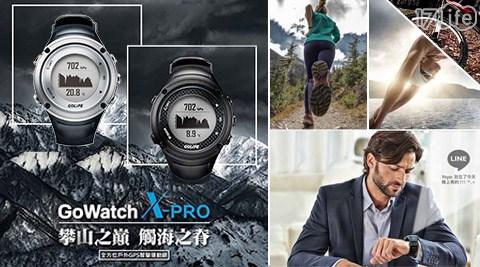 只要4,990元(含運)即可享有【GOLiFE】原價12,900元GoWatch X-PRO 全方位智慧戶外運動GPS腕錶1入只要4,990元(含運)即可享有【GOLiFE】原價12,900元GoWatch X-PRO 全方位智慧戶外運動GPS腕錶1入,顏色:銀色/黑色。
