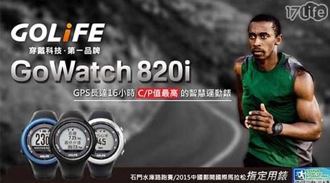 只要2,990元(含運)即可享有原價7,990元GOLiFE GoWatch 820i GPS藍牙中文鐵人三項運動腕錶只要2,990元(含運)即可享有原價7,990元GOLiFE GoWatch 820i GPS藍牙中文鐵人三項運動腕錶1入,顏色:髮絲銀/髮絲黑/消光藍,享保固2年。