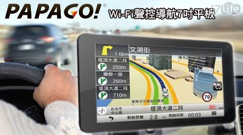 只要4,399元(含運)即可享有【PAPAGO】原價5,990元Wi-Fi聲控導航7吋平板+32G Micro SD記憶卡只要4,399元(含運)即可享有【PAPAGO】原價5,990元Wi-Fi聲控導航7吋平板+32G Micro SD記憶卡1組,享一年保固。