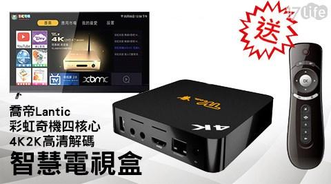 只要2,980元(含運)即可享有【Lantic 喬帝】原價5,980元彩虹奇機四核心4K2K高清解碼智慧電視盒1台,保固一年,加贈專用遙控器。