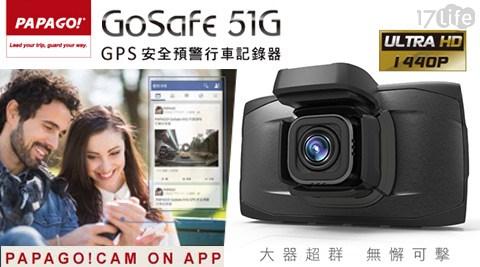 只要5,690元(含運)即可享有【PAPAGO!】原價6,990元GoSafe 51G安全預警行車記錄器+32G記憶卡一組。