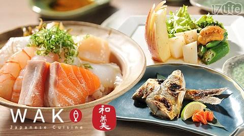 和羹/日本料理/ WAKO/日式料理/日本料理/無菜單/生菜/沙拉/刺身/生魚片/蒸蛋/原味/黑白松露/烤物時魚/鯃魚/揚物/紫蘇蝦/食事/吸物/甜湯