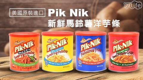 美國/Pik Nik/百分百/新鮮/馬鈴薯/洋芋條/洋芋/厚切/番茄/減鹽50%/辣味
