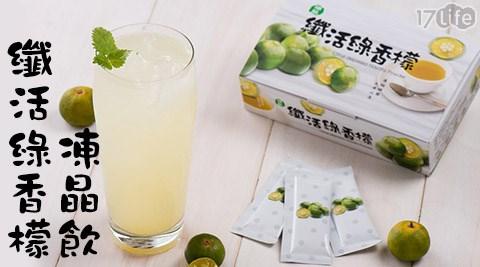 平均每包最低只要22元起(含運)即可購得【瑞脈】纖活綠香檬凍晶飲15包/30包/60包/120包(3g/包,15包/盒)。
