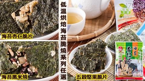 上豐/零嘴/海苔/脆燒/杏仁/脆片/五穀/堅果/黑米燒