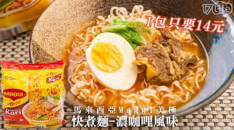 Maggi 美極-馬來西亞快煮麵(濃咖不銹鋼 杯 清洗哩風味)