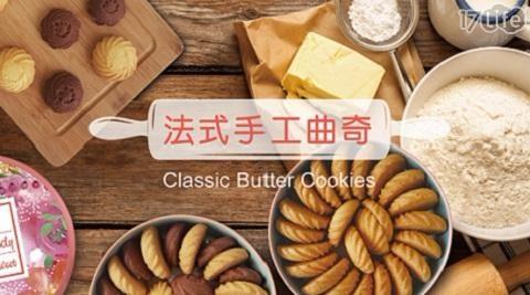 【O's Candy歐詩太糖】法式手工曲奇餅(附塑膠背帶)