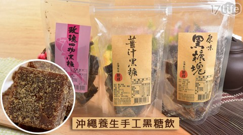 鐵比倫花園~沖繩養生 黑糖飲