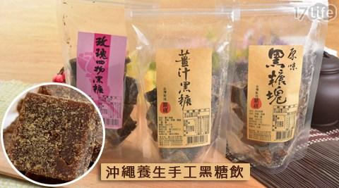 鐵比倫/花園/沖繩/養生/手工/黑糖飲/黑糖/瑞脈/玫瑰四物/薑汁/養生