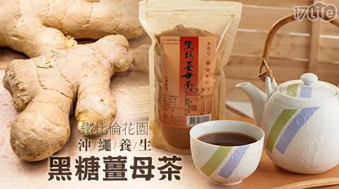 平均每包最低只要105元起(含運)即可購得【鐵比倫花園】沖繩養生黑糖薑母茶2包/4包/8包/16包(250g/包)。