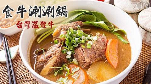 食牛/涮涮鍋/台灣/溫體牛/大里/台灣牛/牛肉麵