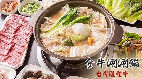 食牛/涮涮鍋/台灣/溫體牛/大里/台灣牛/火鍋/藥膳鍋/牛肉麵