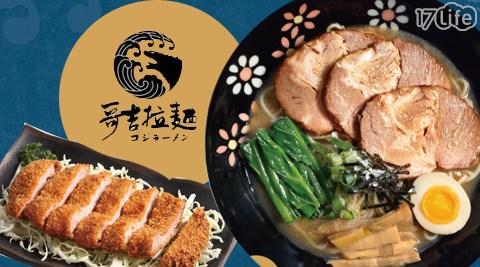 哥吉拉麵/拉麵/日本