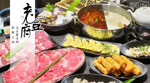 老豆府/麻辣火鍋/白玉養生鍋/養生鍋/火鍋