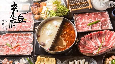 老豆府/麻辣火鍋/白玉養生鍋/火鍋