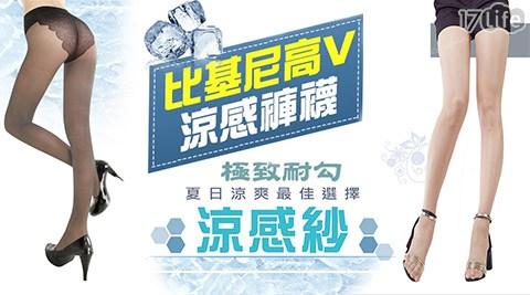 平均最低只要69元起(含運)即可享有台灣製比基尼高V冰涼彈性褲襪平均最低只要69元起(含運)即可享有台灣製比基尼高V冰涼彈性褲襪:3入/6入/12入/24入/60入,款式:黑色、膚色。