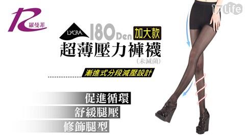 平均每雙最低只要229元起(含運)即可購得180D超薄壓力褲襪(加大款)1雙/3雙/6雙/12雙/36雙,顏色:黑色/膚色,多尺寸任選。