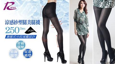 250D涼感塑型美腿襪