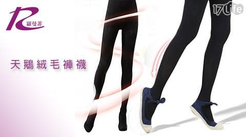 平均最低只要69元起(含運)即可享有經典加厚天鵝絨超彈力保暖褲襪:6雙/12雙/24雙/36雙。