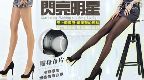 台灣製緊緻透膚明星閃亮蛋襪