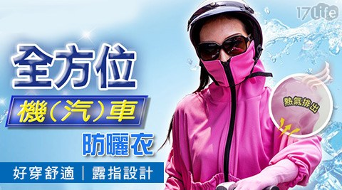 平均最低只要599元起(含運)即可享有台灣製涼感紗機能全方位防曬外套平均最低只要599元起(含運)即可享有台灣製涼感紗機能全方位防曬外套 :1入/2入/4入/8入,多色選擇!