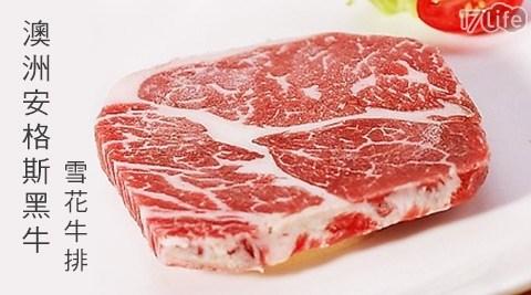 平均每片最低只要38元起(含運)即可購得澳洲安格斯黑牛雪花牛排6片/12片/25片/60片/100片(100g±10%/片)。