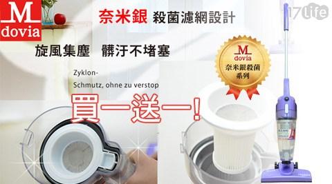 買一送一/Mdovia/奈米銀/殺菌/ 超大吸力/直立式/吸塵器