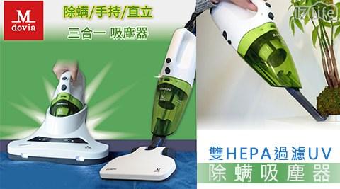 只要2,980元(含運)即可享有原價6,980元美國Mdovia雙HEPA過濾UV三合一直立手持除螨吸塵器(白)1台,享保固1年。