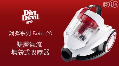 美國/DirtDevil/鋼彈/Rebel20/雙層/對角/離心/氣流/無袋式/吸塵器