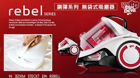 美國 DirtDevil/鋼彈系列/ Rebel20 /雙層對角離心氣流/ 無袋式/吸塵器/三合一吸頭