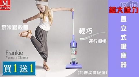 只要1,980元(含運)即可享有【Mdovia】原價6,980元奈米銀殺菌超大吸力直立式吸塵器1台,保固一年,加贈尖嘴吸頭,享買一送一優惠!
