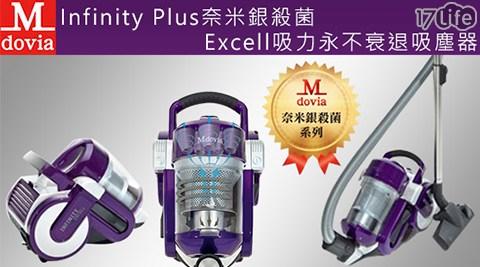 只要2,980元(含運)即可享有【Mdovia】原價9,900元Infinity Plus奈米銀殺菌Excell吸力永不衰退吸塵器只要2,980元(含運)即可享有【Mdovia】原價9,900元Infinity Plus奈米銀殺菌Excell吸力永不衰退吸塵器1台,購買即加贈氣動渦輪滾刷!