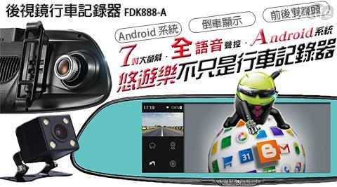 只要8900元(含運)即可購得【悠遊樂 第二代】原價12900元Android系統/倒車顯示/前後雙鏡頭FDK888-A後視鏡行車記錄器(加贈送免費安裝/32G記憶卡)1台,主機享1年保固(配件享6個月保固)。