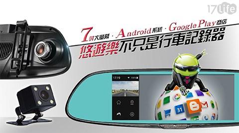 悠遊樂/FDK-888/行車記錄器/Android/7吋/大螢幕