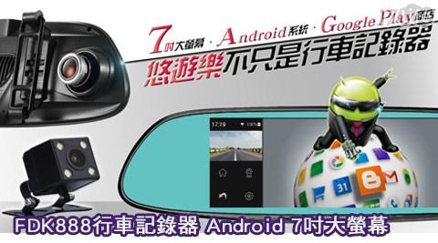 悠遊樂-FD品 生活 17lifeK888行車記錄器Android 7吋大螢幕(贈送免費安裝+32G記憶卡)