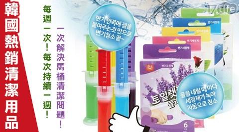 韓國熱銷浴廁馬桶鍍膜潔香凝膠