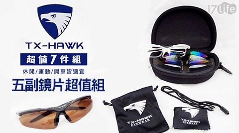 TX-Hawk-全視界極限功能太陽眼鏡+五副鏡片超值組