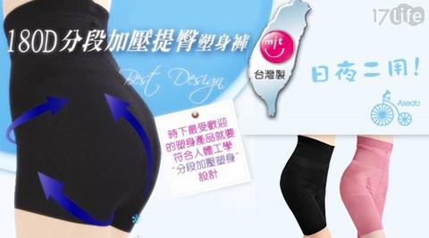 平均最低只要100元起(含運)即可享有Asedo台灣製涼感紗縮腹提臀高腰塑身褲平均最低只要100元起(含運)即可享有Asedo台灣製涼感紗縮腹提臀高腰塑身褲4件/6件/10件,尺寸:M/L/XL。