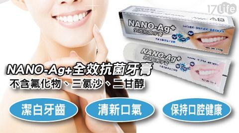 平均每入最低只要75元起(含運)即可購得【健喬信元】NANO-Ag+全效抗菌牙膏3入/6入/12入(120g/入)。