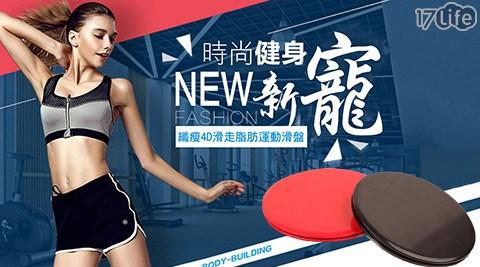 纖瘦4D滑走脂肪運動滑盤/運動滑盤/滑盤4D/滑盤/運動