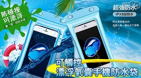 可觸控漂浮氣囊手機防水袋/防水袋/手機防水袋