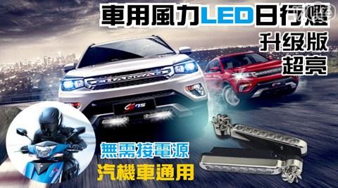 車用風力/LED/日行燈