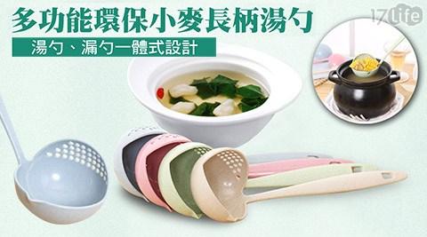 多功能/環保/小麥/長柄湯杓/長柄/湯杓/餐具