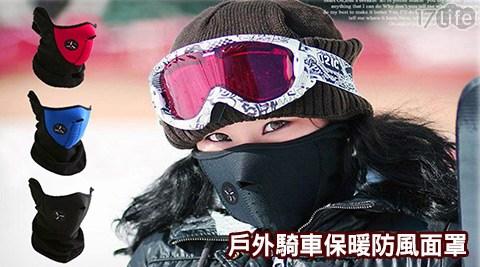戶外騎車保暖www 17防風面罩