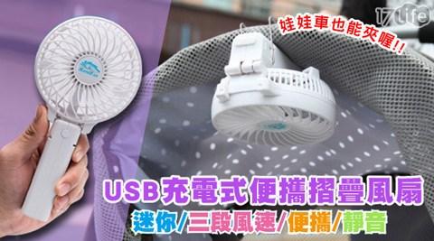 平均每入最低只要260元起(含運)即可購得USB充電式便攜摺疊風扇1入/2入/4入,顏色:黑/白。