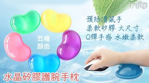 平均每入最低只要150元起(含運)即可購得水晶矽膠護腕手枕任選1入/2入/4入/8入,顏色:水晶綠/水晶粉/水晶紫/水晶黃/水晶藍。