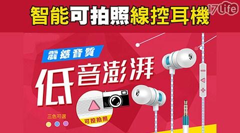 智能線控帶自拍鍵耳機/耳機/智能耳機/自拍/智能鍵