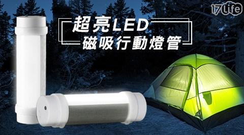 超亮/LED/磁吸/行動燈管