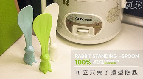 日韓熱銷/可立式/兔子造型飯匙/兔子/造型/飯匙